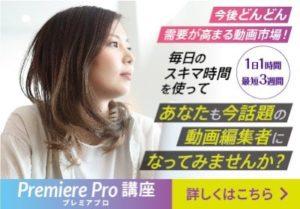 クリエイターズジャパンPremiere講座